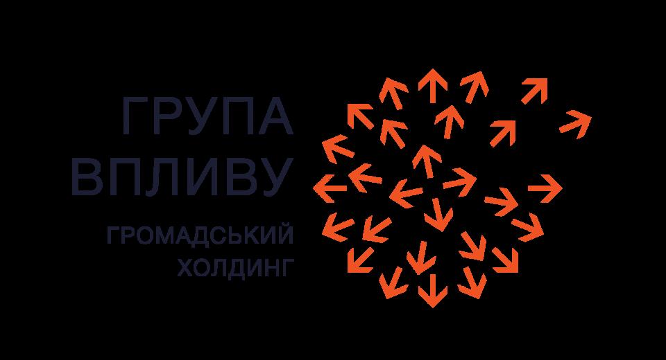 """Громадський холдинг """"ГРУПА ВПЛИВУ"""""""