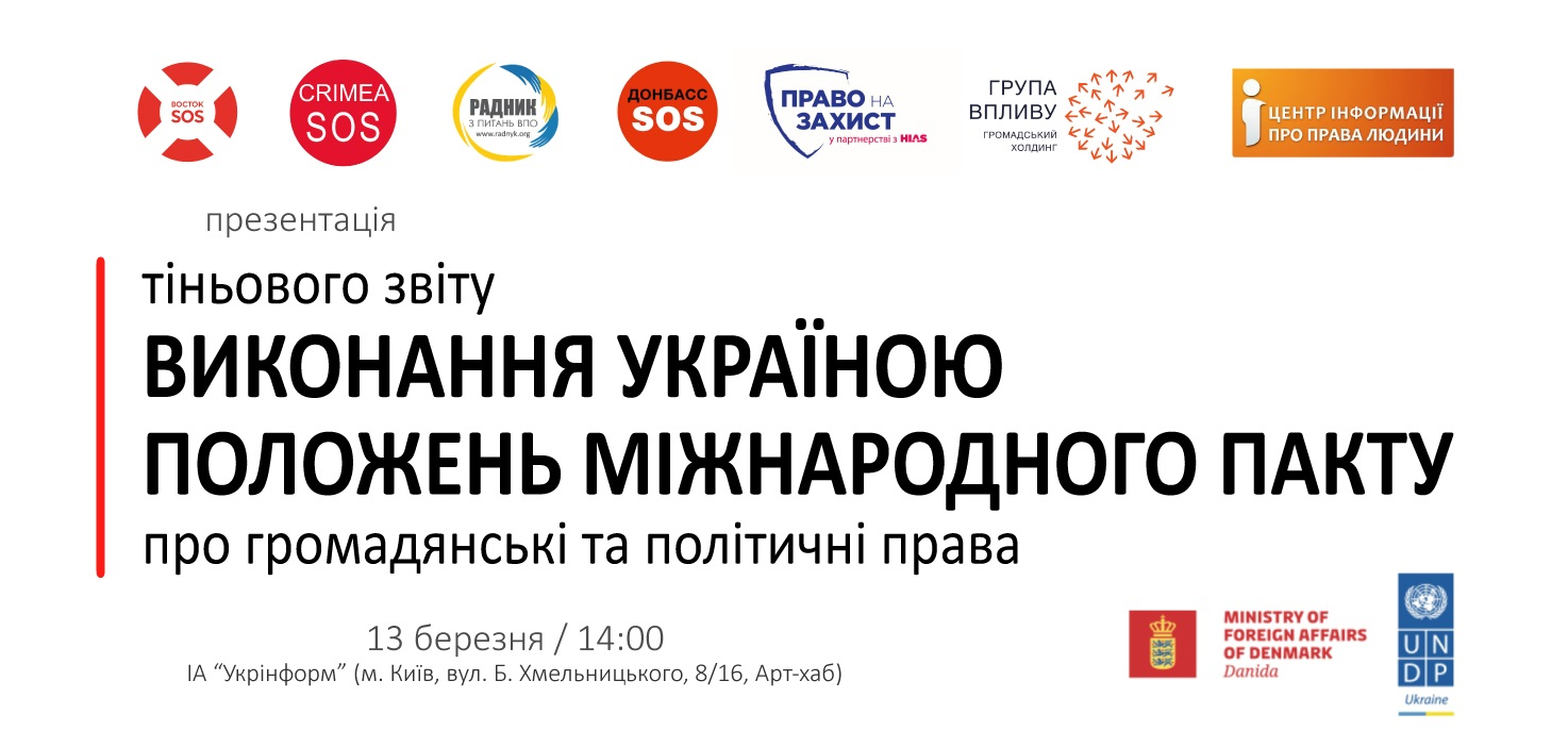 Presentation Shadow report of the Coalition of NGOs on Ukraine's